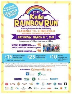 Keiki Rainbow Run @ University of Hawaii at Manoa, Clarence T. C. Ching Field | Honolulu | Hawaii | United States